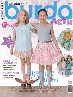 Burda. Детская мода 1/2017