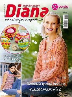 Маленькая Diana 4/2017