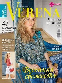 Verena. Спецвыпуск 1/2017