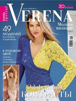 Verena. Спецвыпуск 2/2017