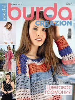 Burda. Creazion 2/2017