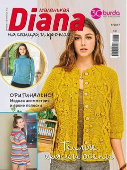 Маленькая Diana 9/2017