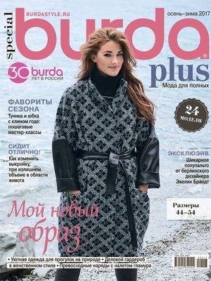 07aefbdd5953 Burda. Мода для полных 2 2017 на BurdaStyle.ru