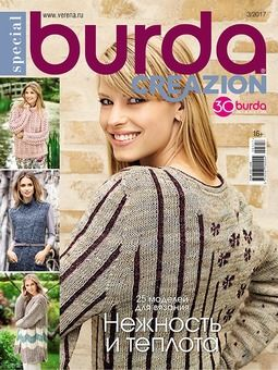 Burda. Creazion 3/2017