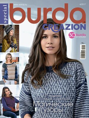 Burda. Creazion 4/2017