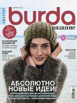 Burda. Вязание 1/2017