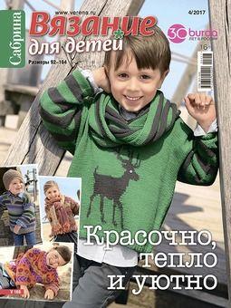 Сабрина. Вязание для детей 4/2017
