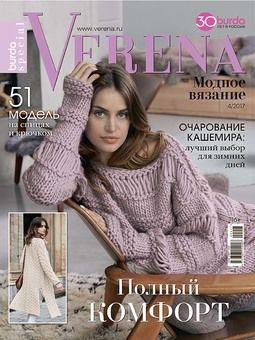 Verena. Спецвыпуск 4/2017