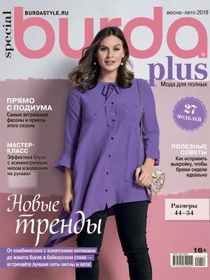 Burda. Мода для полных 1/2018