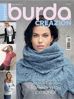Burda. Creazion 1/2018