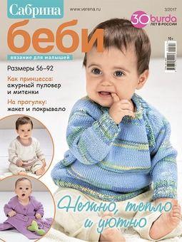 Сабрина Baby 3/2017