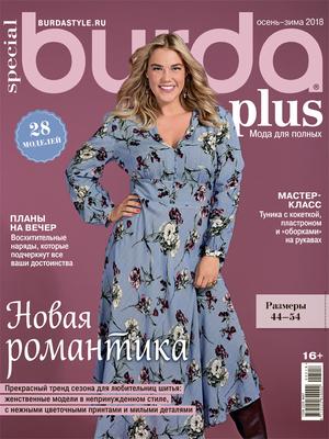 Burda. Мода для полных 2/2018