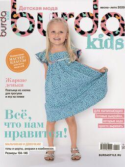 Burda. Детская мода 1/2020