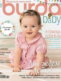 Burda. Baby 1/2020