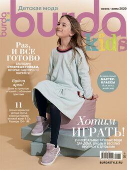Burda. Детская мода 2/2020