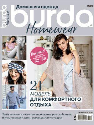 Burda. Домашняя одежда 1/2020