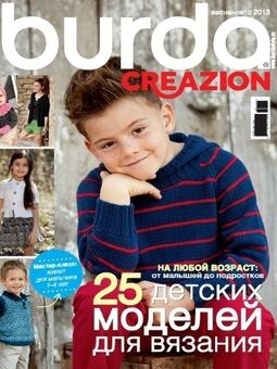 Burda. Creazion 1/2013