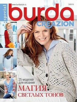 Burda. Creazion 3/2015