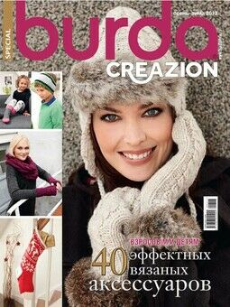 Burda. Creazion 3/2013