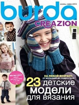 Burda. Creazion 2/2013