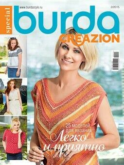 Burda. Creazion 2/2015