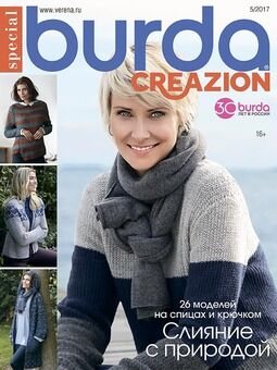 Burda. Creazion 5/2017