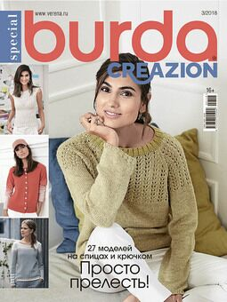 Burda. Creazion 3/2018