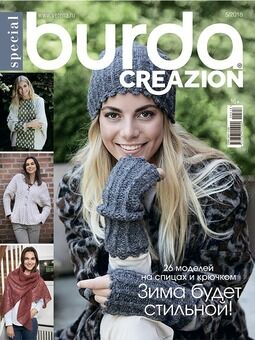 Burda. Creazion 5/2018