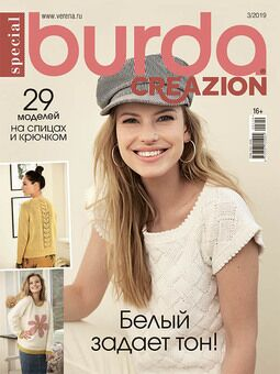 Burda. Creazion 3/2019