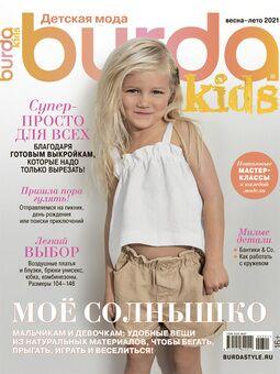 Burda. Детская мода 1/2021