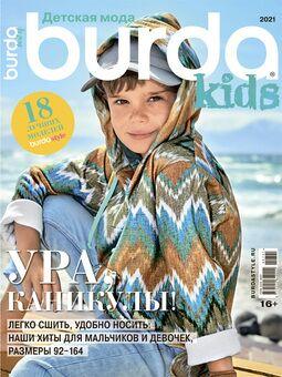Burda. Детская мода 2/2021