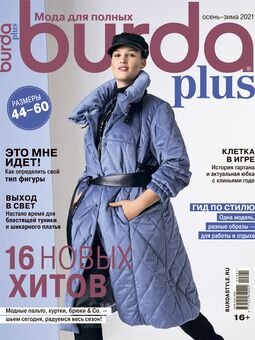 Burda. Мода для полных 2/2021