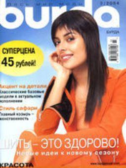 Burda 3/2004