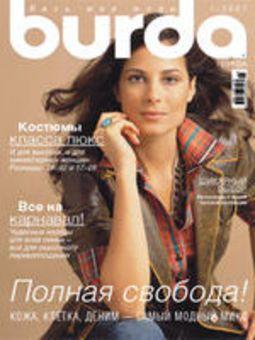 Burda 1/2007