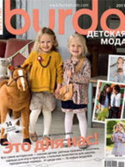 Burda. Детская мода 1/2011