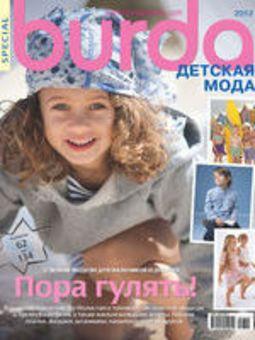 Burda. Детская мода 1/2012