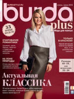 Burda. Мода для полных 2/2013