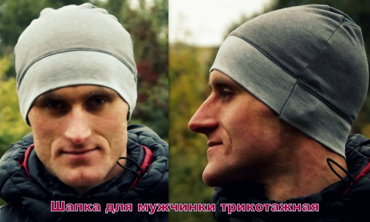 Трикотажная шапка (мужская)