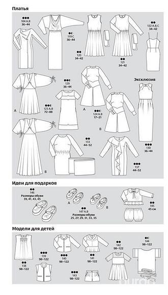 Все технические рисунки моделей изжурнала ВURDA 12/2013