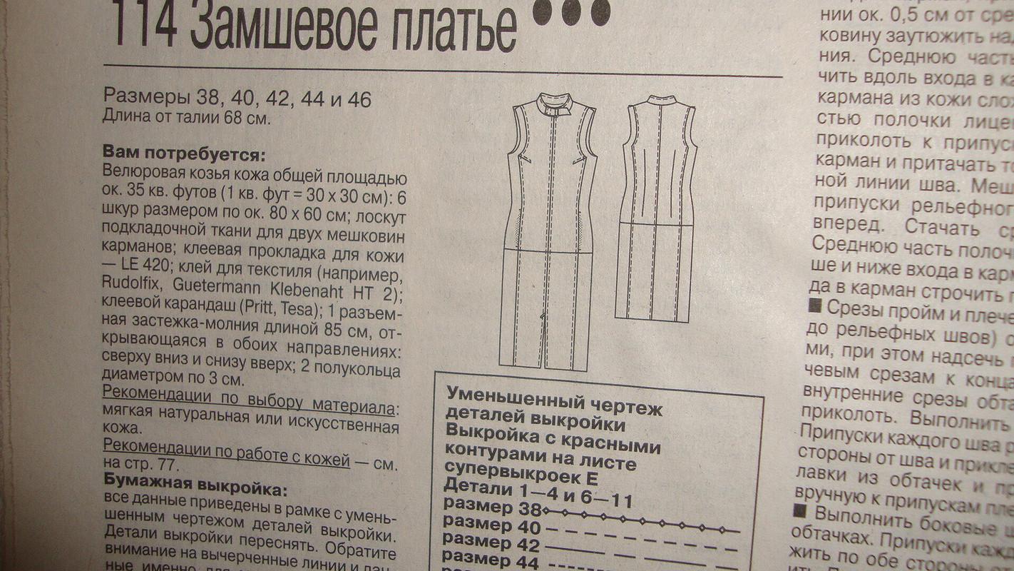 Горчичная Блузка - Прилипала !)))