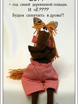 Работа с названием Новогодний тыгыдымский конь...