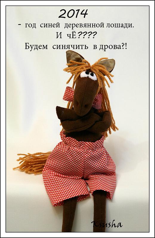 Новогодний тыгыдымский конь... от koten13