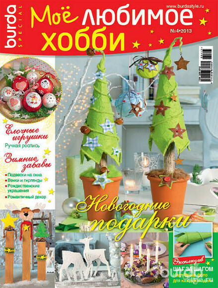 Новый журнал!