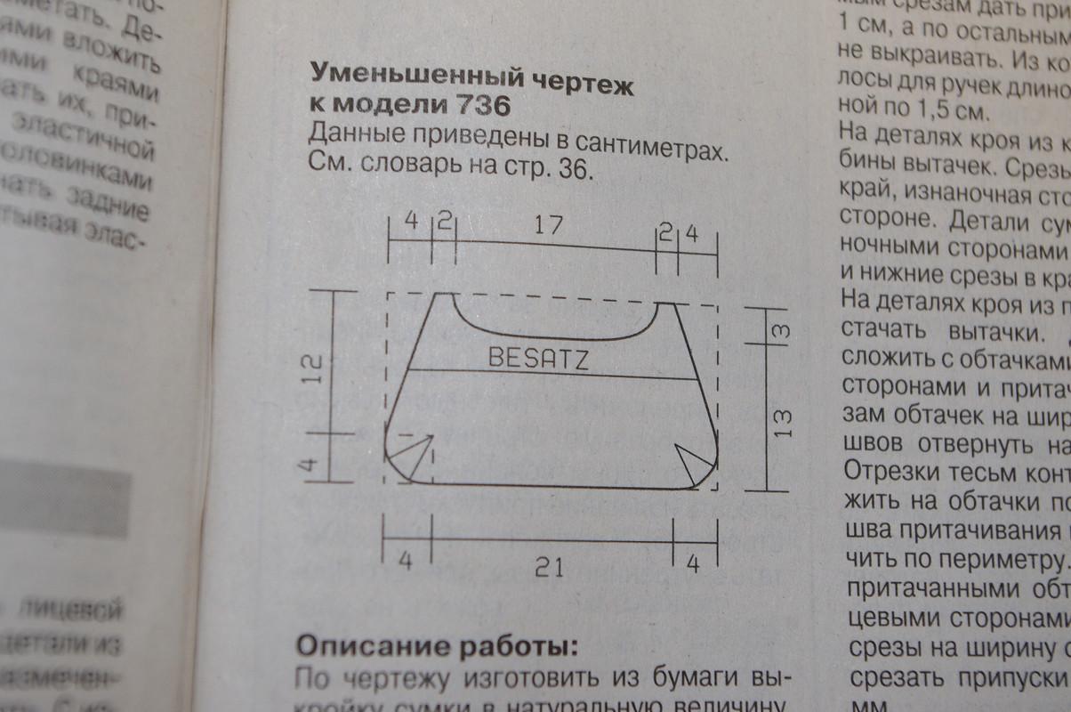 Сумочка кНГ платью ))