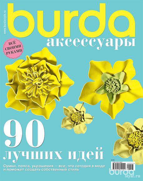 BURDA Аксессуары