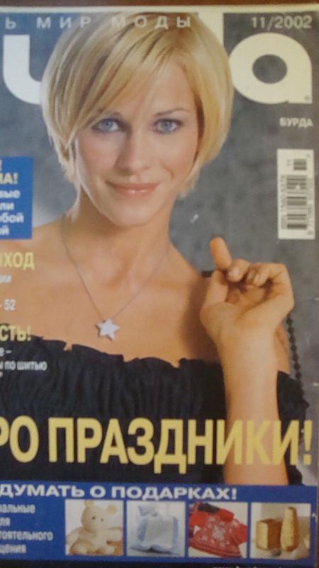 Решила немного поиграть сполоской, да заигралась! ))) от Любительница Burdы