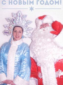 Работа с названием Дед Мороз и Снегурочка