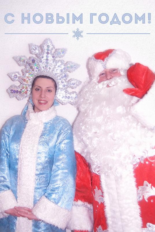 Дед Мороз иСнегурочка