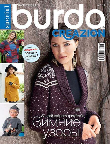 Анонс «Burda. Creazion» 05/2014