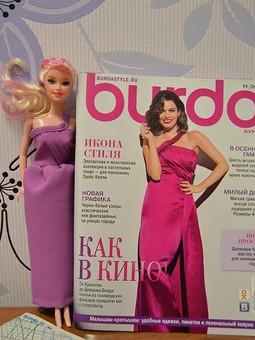 Работа с названием Барби и Бурда